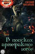 Евгений Михайлов -В поисках артефактов богов