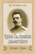Леонид Зуров -Купол Св. Исаакия Далматского (сборник)