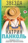 Катрин Панколь -Звезда в оранжевом комбинезоне