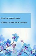 Самира Магомедова -Девочка и Лимонное деревце