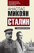 Анастас Иванович Микоян -Сталин. Каким я его знал