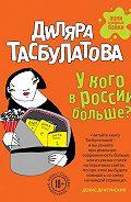 Диляра Тасбулатова - У кого в России больше?