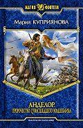 Мария Куприянова - Пророчество сумасшедшего волшебника