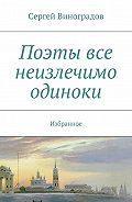Сергей Виноградов -Поэты все неизлечимо одиноки