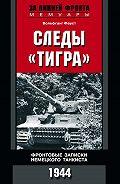 Вольфганг Фауст - Следы «Тигра». Фронтовые записки немецкого танкиста. 1944