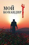 Коллектив авторов -Мой командир (сборник)