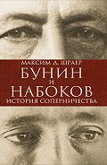 Максим Шраер -Бунин и Набоков. История соперничества