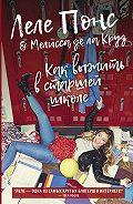 Мелисса де ла Круз -Как выжить в старшей школе