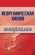 М. В. Дроздова - Неорганическая химия