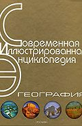 Александр Павлович Горкин - Энциклопедия «География». Часть 1. А – Л (с иллюстрациями)