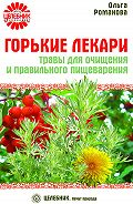 Ольга Романова -Горькие лекари. Травы для очищения и правильного пищеварения
