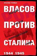 Иоахим Гофман -Власов против Сталина. Трагедия Русской освободительной армии, 1944–1945