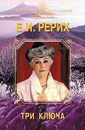 Елена Рерих -Три ключа