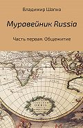 Владимир Шапко -Муравейник Russia
