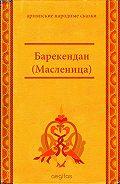 Народное творчество -Барекендан (Масленица)
