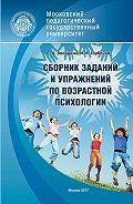 Светлана Володина -Сборник заданий и упражнений по возрастной психологии