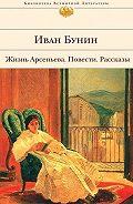 Иван Бунин -Митина любовь