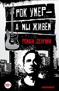 Роман Сенчин - Рок умер – а мы живем (сборник)