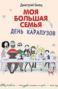 Дмитрий Емец - День карапузов