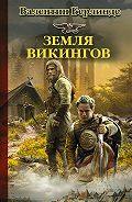 Валентин Берлинде - Земля викингов