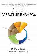 Верн Харниш -Развитие бизнеса: инструменты прибыльного роста
