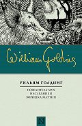 Уильям Голдинг - Повелитель мух. Наследники. Воришка Мартин (сборник)