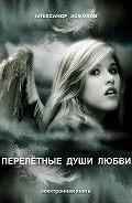 Александр Асмолов -Перелетные души любви (сборник)