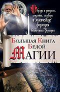 Захарий -Большая книга Белой магии. Обряды и ритуалы, амулеты, заговоры и магические формулы белого мага Захария