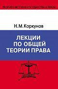Николай Коркунов -Лекции по общей теории права