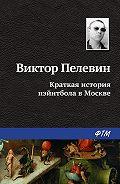 Виктор Пелевин - Краткая история пэйнтбола в Москве