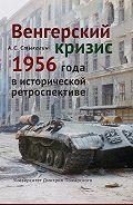 Александр Стыкалин -Венгерский кризис 1956 года в исторической ретроспективе