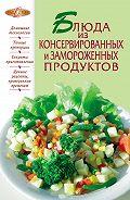 Сборник рецептов - Блюда из консервированных и замороженных продуктов