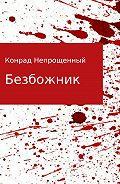 Конрад Непрощенный -Безбожник