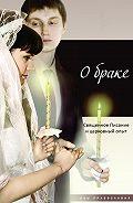 Татьяна Терещенко - О браке. Священное Писание и церковный опыт