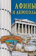 Елена Грицак -Афины и Акрополь