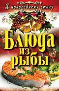 Ангелина Сосновская -Блюда из рыбы