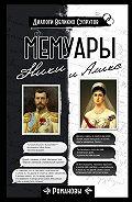 Николай Романов -Мемуары Ники и Аликс