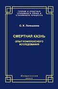 Оксана Лепешкина -Смертная казнь. Опыт комплексного исследования