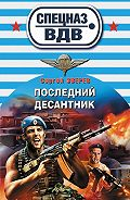 Сергей Зверев - Последний десантник