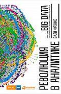 Билл Фрэнкс -Революция в аналитике. Как в эпоху Big Data улучшить ваш бизнес с помощью операционной аналитики