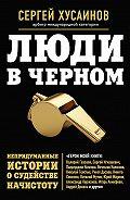 Сергей Хусаинов - Люди в черном. Непридуманные истории о судействе начистоту