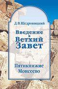 Дмитрий Владимирович Щедровицкий -Введение в Ветхий Завет. Пятикнижие Моисеево