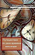 Василиса Бессонова -Путешествия пореке времени. Книга вторая