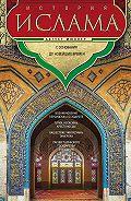 Август Мюллер -История ислама. Т. 3, 4. С основания до новейших времен