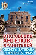 Ренат Гарифзянов -Откровения Ангелов-Хранителей. Секреты Ватикана и Древнего Рима
