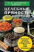 Николай Даников -Целебные пряности для здоровья