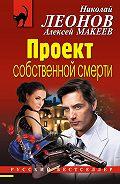 Алексей Макеев -Проект собственной смерти