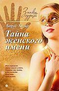 Борис Хигир -Тайна женского имени