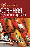 Коллектив Авторов - Осенняя кулинария