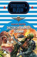 Сергей Зверев - Экстремальная зона